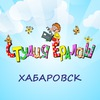 """""""Студия Ералаш"""", Хабаровск"""