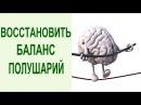 Упражнение для мозга: как восстановить баланс в работе левого и правого полушария мозга. Yogalife