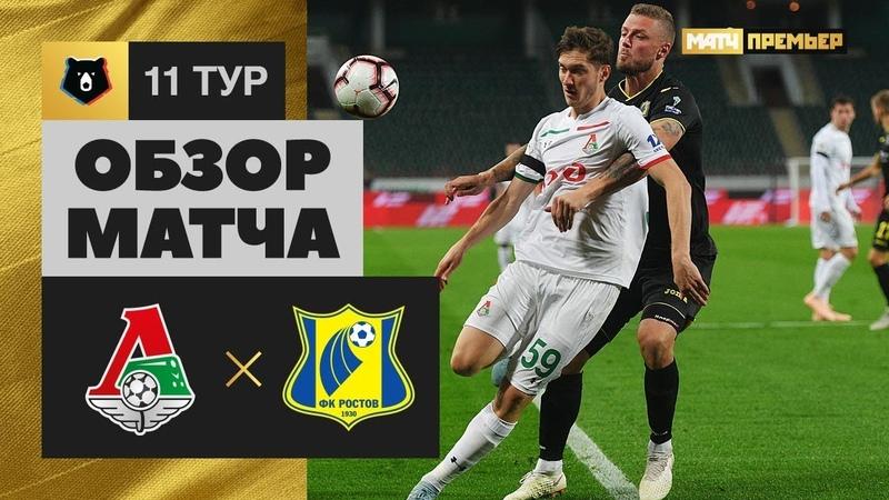 Локомотив - Ростов - 2:1. Обзор матча