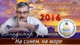 Cool Music Владимир Тиссен - На синем, на море (Шансон - Юрмала 2016)