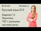 Русский язык ЕГЭ 2019. Задание 12. Практика. НЕ с разными частями речи