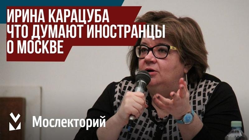 Что думают иностранцы о Москве. Лектор Ирина Карацуба