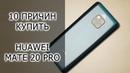 10 причин купить Huawei Mate 20 Pro