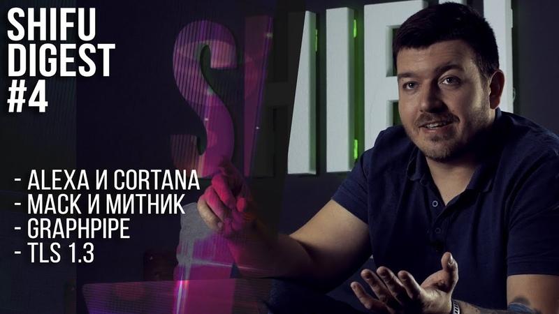 Алекса и Кортана Маск и Митник Graphpipe TLS 1 3 IT новости за неделю 4 SHIFU