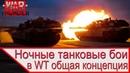 Ночные танковые бои в War Thunder на 7-й ранг