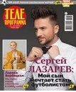 Сергей Лазарев фото #36