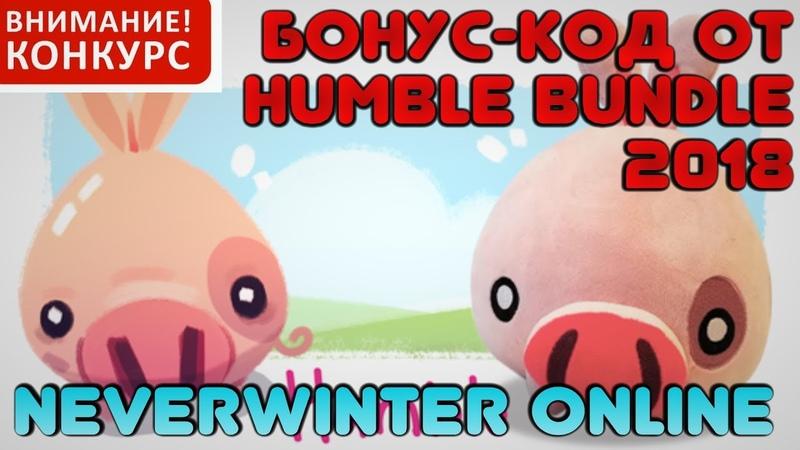 Бонус-код (промо-код) от Humble Bundle 2018 в Neverwinter Online