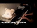 Подмосковные вечера jazz piano