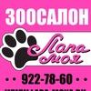 Зоосалон, стрижка собак и кошек,тримминг, СПб