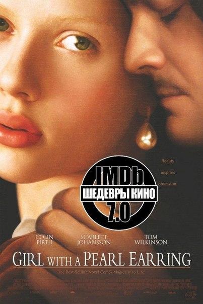 Девушка с жемчужной сережкой (2003)