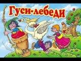 Гуси лебеди, сказка мультик для детей