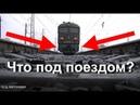 Под поездом. Локомотив ВЛ-8 с вагонами на ходу. Under a train. Locomotive VL-8 with cars on the go.