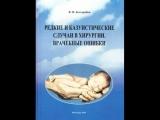 Редкие и казуистические случаи в хирургии Виктор Иванович Бессарабов