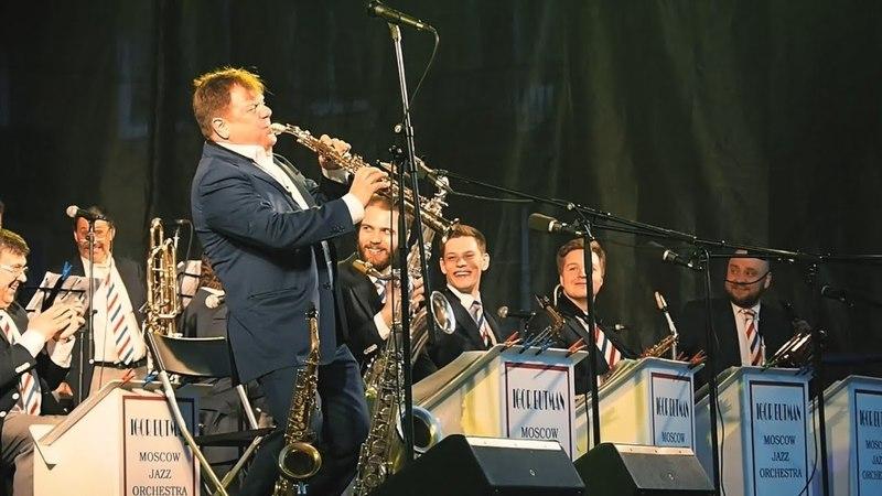 Игорь Бутман и Московский джазовый оркестр в Твери.