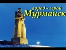 Города герои - Мурманск