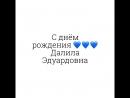 Далила Эдуардовна 💙
