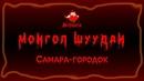 Монгол Шуудан Самара городок Клуб Швайн Schwеin 28 07 2018 г