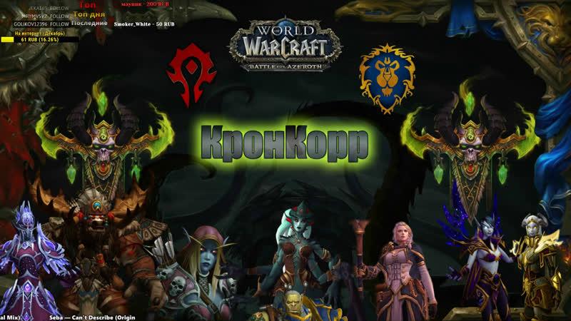 World of Warcraft Battle for Azeroth.Репутейшн итс май профейшн.
