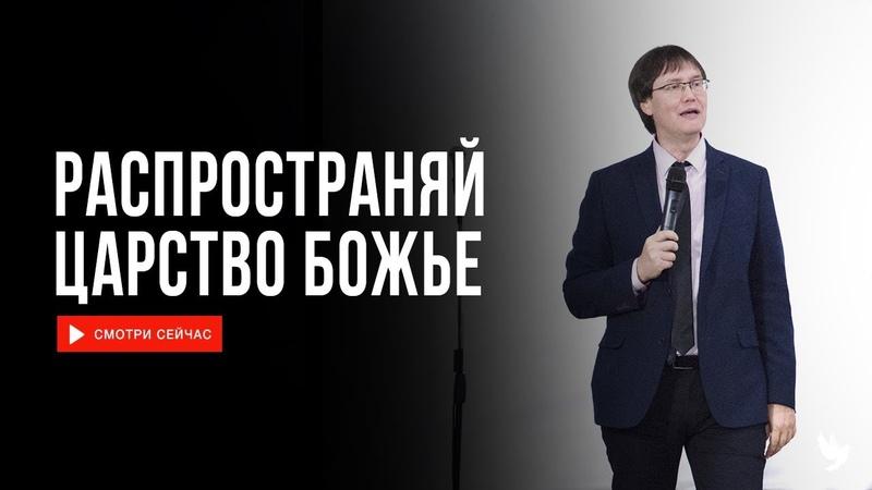 Виталий Хайдуков Распространяй Царство Божье