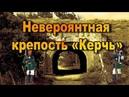 Крым - загадка тысячелетий. Невероятная крепость Керчь. Фильм 3.