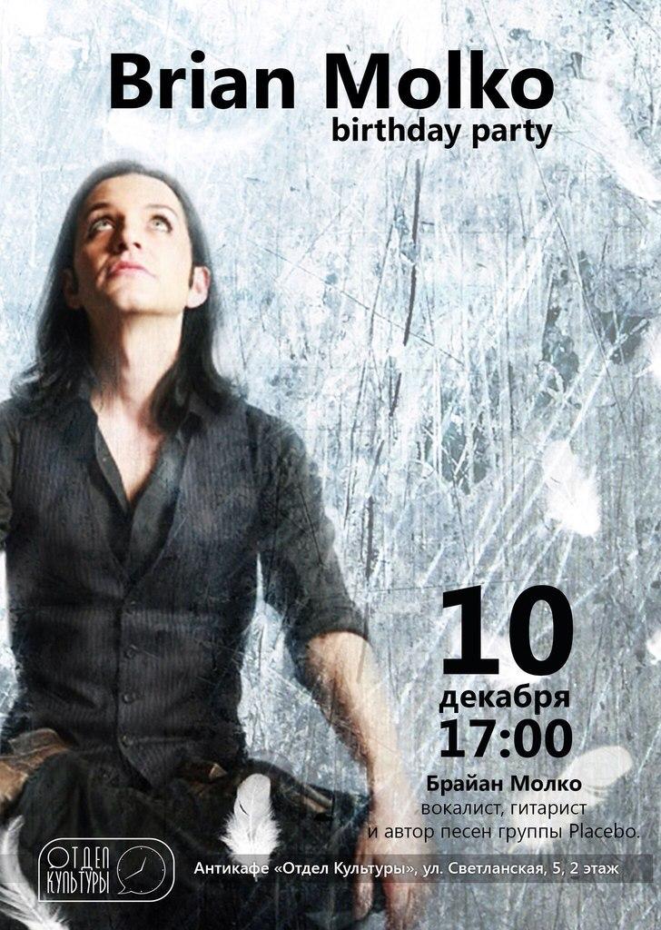 Афиша Владивосток MOLKO B-Day party / 10.12.14