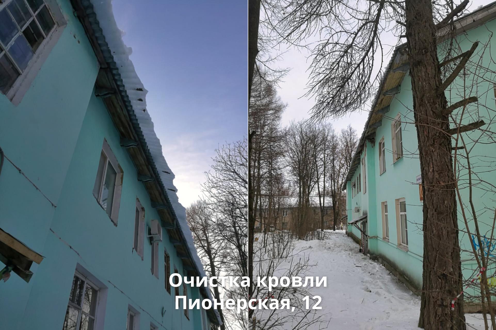 Убрали снег и наледь с крыш на 8 Марта и Пионерской