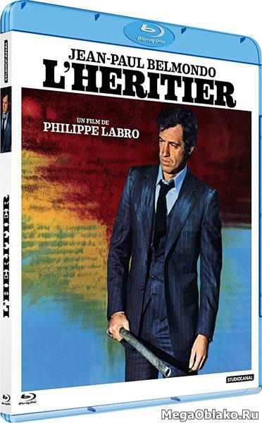 Наследник / The Inheritor / L'héritier (1973/BDRip/HDRip)