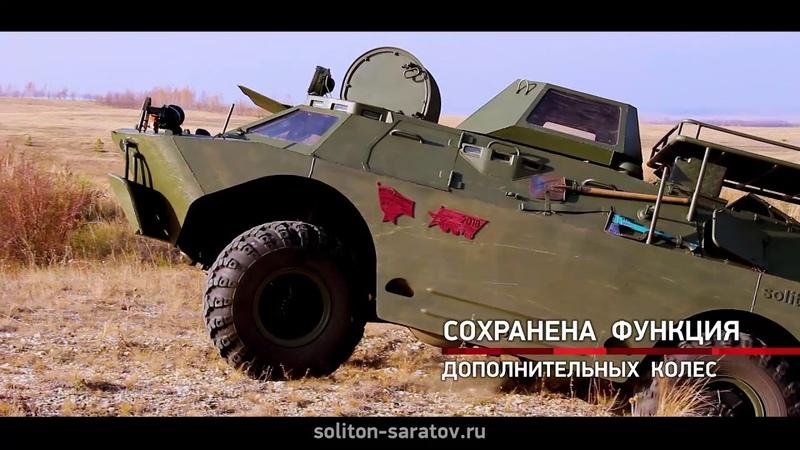 Модернизированный БРДМ-2