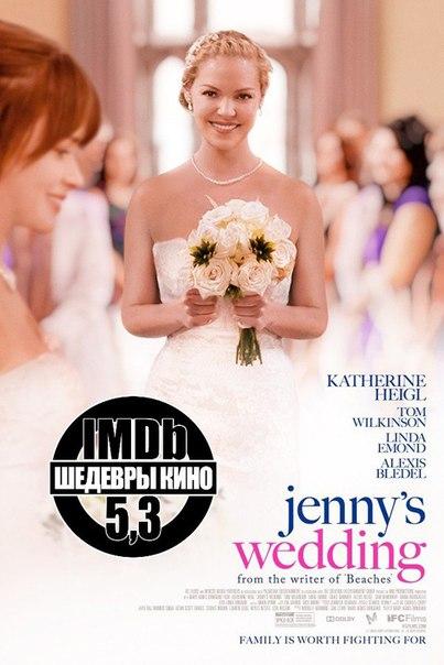 Свадьба Дженни (2015)