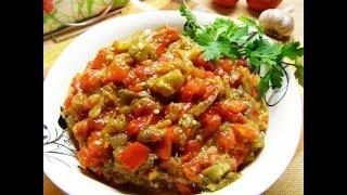 Овощное рагу (икра) из баклажанов по-итальянски от шеф-повара Илья Лазерсон Мировой повар