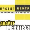 """""""ПРОБЕГ-ЦЕНТР - ЮГ"""" Автомобили с пробегом"""