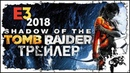 Трейлер игры Shadow of the Tomb Raider «Громче слов» | E3 2018 RU