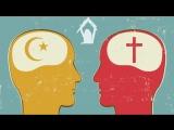 Почему люди разных религий разобщены?