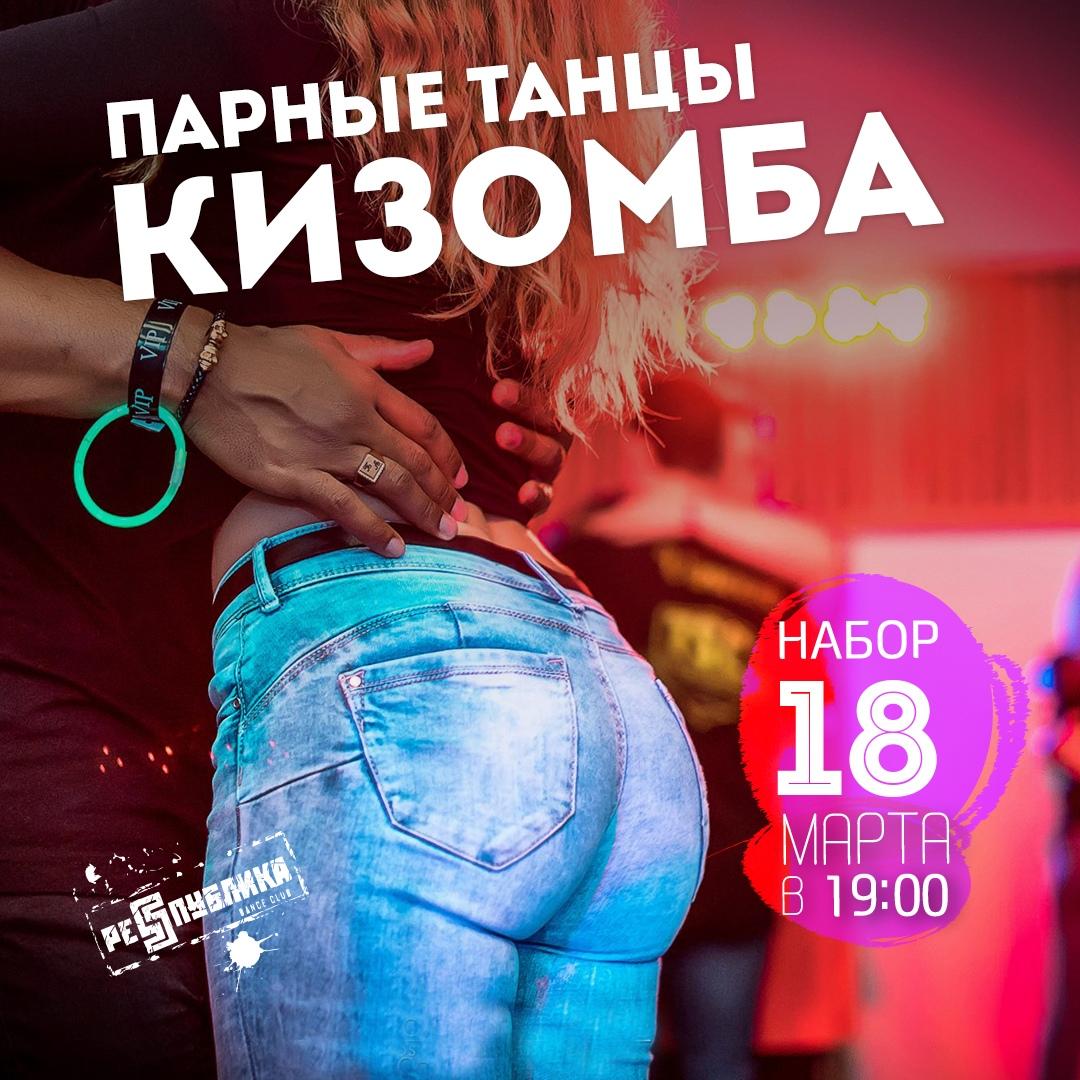 Афиша Ростов-на-Дону Кизомба в Ростове / пробное занятие 18 марта