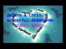 ДиДюЛя Chris Wonderful - Аквамарин 2017 , Релакс видео
