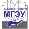 Калужский институт (филиал) АНО ВО  МГЭУ