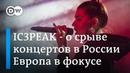 Секс, наркотики, протест и Путин, или Как срывают концерты в России. Европа в фокусе (11.03.2019)