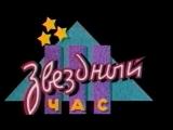 Звёздный час (ОРТ, 14.08.1995 г.)