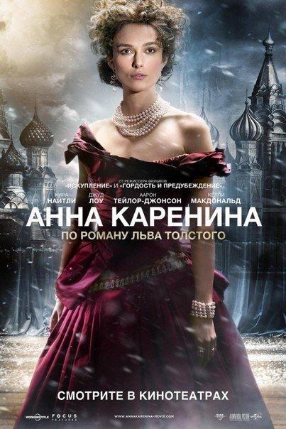 Aннa Kapeнинa (2012)
