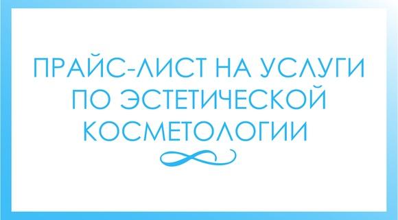 Подборки2 Прайс-лист на услуги по эстетической косметологии 11 товаров Прайс-лист на медицинские услуги Смоленск Медицинский центр SPA Лайф