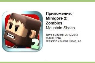 Итак наш первый аукцион на Minigore 2: Zombies Стартовая цена 5р, ШАГ 1 рубль.  Аукцион закончится после того как...