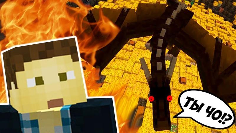 САМЫЙ ОГРОМНЫЙ ДРАКОН - Укротители Драконов в Minecraft 12