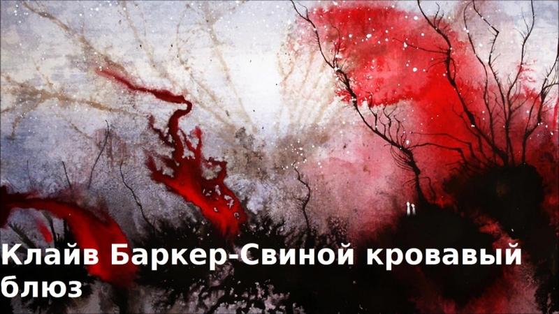 Клайв Баркер-Свиной кровавый блюз