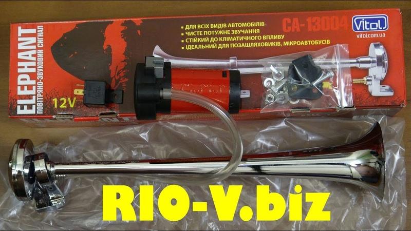 Сигнал воздушный 1 труба Vitol CA 13004 с компрессором хром в RIO V