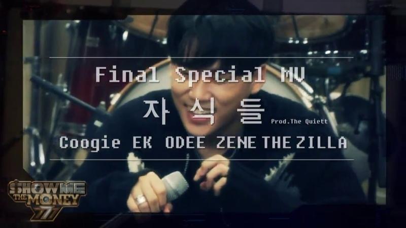 [Final Special MV] Coogie , EK , Odee , Zene The Zilla - 자식들 (Prod. The Quiett)