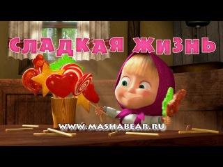 Маша и Медведь - Сладкая жизнь - Скоро новая серия!