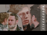 EMMERDALE: Аарон и Роберт | 37 серия | субтитры