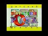 Заставка детского канала Витамин Роста (ТВЦ, 1997)