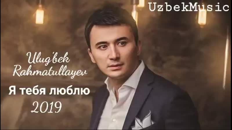 я люблю тебя 2019 г