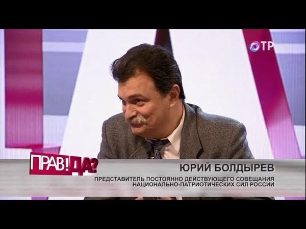ПРАВ!ДА? 25 лет российской Конституции (12.12.2018)